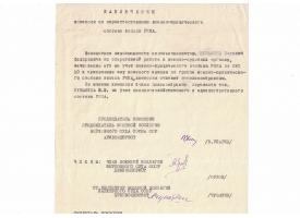 Заключение комиссии по переаттестованию с подписью В. Ульриха