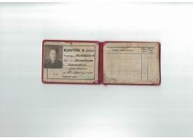Медкарточка (пропуск) в поликлинику № 12, 1937 год