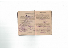 Красноармейская книжка Старцева В.П., 1946 год
