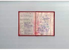 Пенсионное удостоверение МООП СССР, 1960 год