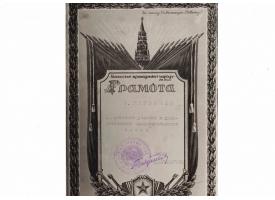 Комплект из 21 грамоты Военного дирижера Глушичко В.Я.