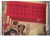 """Почетная грамота """"Красная доска строителей"""" в форме журнала"""