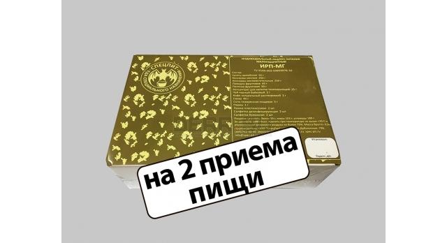 Сухой паёк ИРП-МГ (малогабаритный) / ИРП-МГ на 2 приёма пищи в экономичной упаковке [сух-2]