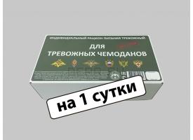 Сухой паёк ИРП-ТР (для тревожных чемоданов)