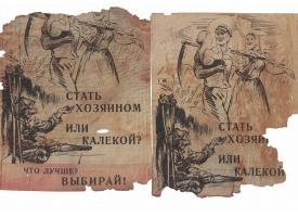"""Немецкая листовка """"Штыки в землю. Стать хозяином или калекой"""", 1943 год"""