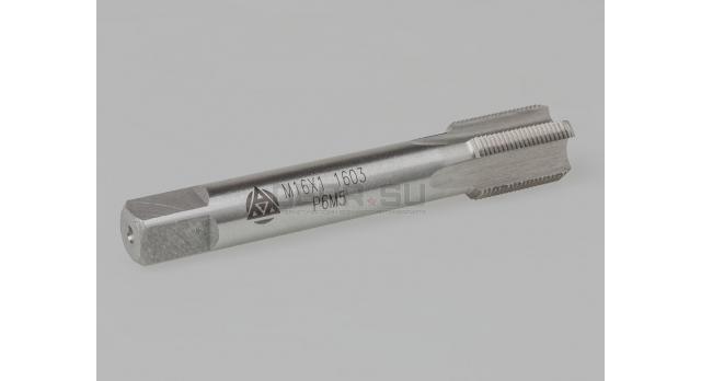 Метчик М16х1 / Машинно-ручной однопроходный сталь Р6М5 [инстр-18]