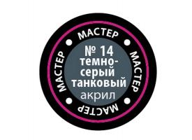 Краска ZVEZDA МАСТЕР-АКРИЛ акриловая, темно-серая танковая, 12 мл