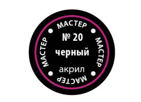 Краска ZVEZDA МАСТЕР-АКРИЛ акриловая, черная, 12 мл