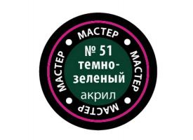 Краска ZVEZDA МАСТЕР-АКРИЛ акриловая, темно-зеленая, 12 мл