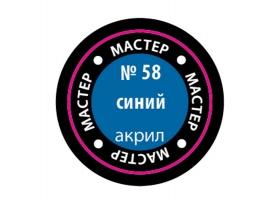 Краска ZVEZDA МАСТЕР-АКРИЛ акриловая, синяя, 12 мл