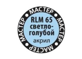 Краска ZVEZDA МАСТЕР-АКРИЛ RLM65 светло-голубой, 12 мл