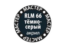 Краска ZVEZDA МАСТЕР-АКРИЛ RLM66 тёмно-серый, 12 мл