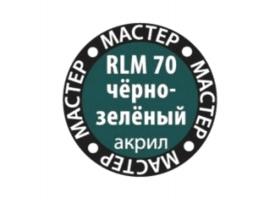 Краска ZVEZDA МАСТЕР-АКРИЛ RLM70 чёрно-зелёный, 12 мл