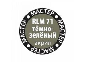Краска ZVEZDA МАСТЕР-АКРИЛ RLM71 тёмно-зелёный, 12 мл
