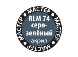 Краска ZVEZDA МАСТЕР-АКРИЛ RLM74 серо-зелёный, 12 мл