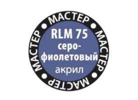 Краска ZVEZDA МАСТЕР-АКРИЛ RLM75 серо-фиолетовый, 12 мл
