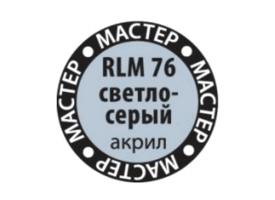 Краска ZVEZDA МАСТЕР-АКРИЛ RLM76 светло-серый, 12 мл