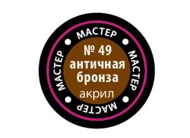"""Краска ZVEZDA МАСТЕР-АКРИЛ акриловая, """"античная бронза"""", 12 мл"""