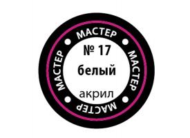 Краска ZVEZDA МАСТЕР-АКРИЛ акриловая, белая, 12 мл