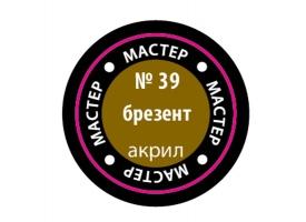 "Краска ZVEZDA МАСТЕР-АКРИЛ акриловая, ""брезент"", 12 мл"