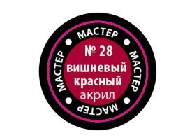 Краска ZVEZDA МАСТЕР-АКРИЛ акриловая, вишневая красная, 12 мл