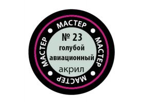 Краска ZVEZDA МАСТЕР-АКРИЛ акриловая, голубая-авиа, 12 мл