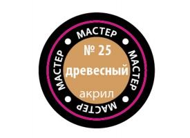 Краска ZVEZDA МАСТЕР-АКРИЛ акриловая, древесная, 12 мл