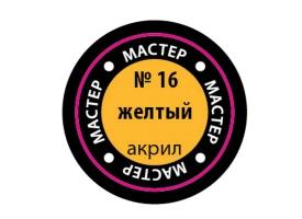 Краска ZVEZDA МАСТЕР-АКРИЛ акриловая, желтая, 12 мл
