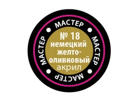 Краска ZVEZDA МАСТЕР-АКРИЛ акриловая, желто-оливковая немецкая, 12 мл