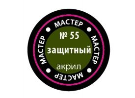 Краска ZVEZDA МАСТЕР-АКРИЛ акриловая, защитная, 12 мл