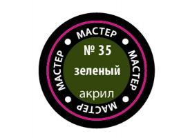 Краска ZVEZDA МАСТЕР-АКРИЛ акриловая, зеленая, 12 мл
