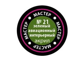 Краска ZVEZDA МАСТЕР-АКРИЛ акриловая, зеленая авиа-интерьер, 12 мл