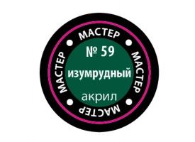 Краска ZVEZDA МАСТЕР-АКРИЛ акриловая, изумрудная, 12 мл