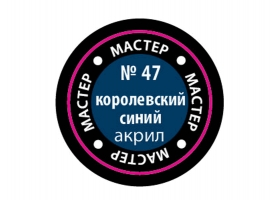 Краска ZVEZDA МАСТЕР-АКРИЛ акриловая, королевская синяя, 12 мл
