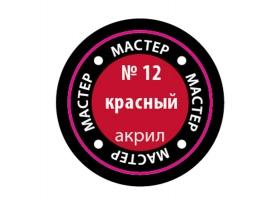 Краска ZVEZDA МАСТЕР-АКРИЛ акриловая, красная (алая), 12 мл