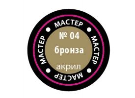 "Краска ZVEZDA МАСТЕР-АКРИЛ акриловая, металлик ""бронза"", 12 мл"
