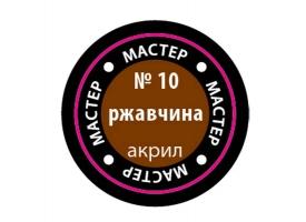 """Краска ZVEZDA МАСТЕР-АКРИЛ акриловая, металлик """"ржавчина"""", 12 мл"""