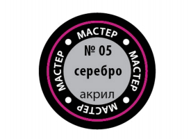 "Краска ZVEZDA МАСТЕР-АКРИЛ акриловая, металлик ""серебро"", 12 мл"