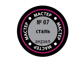 """Краска ZVEZDA МАСТЕР-АКРИЛ акриловая, металлик """"сталь"""", 12 мл"""