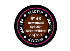 Краска ZVEZDA МАСТЕР-АКРИЛ акриловая, немецкая красно-коричневая, 12 мл
