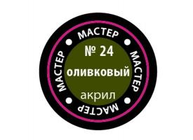 Краска ZVEZDA МАСТЕР-АКРИЛ акриловая, оливковая, 12 мл