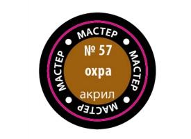 Краска ZVEZDA МАСТЕР-АКРИЛ акриловая, охра, 12 мл