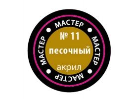 Краска ZVEZDA МАСТЕР-АКРИЛ акриловая, песочная, 12 мл