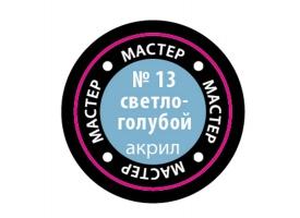 Краска ZVEZDA МАСТЕР-АКРИЛ акриловая, светло-голубая, 12 мл