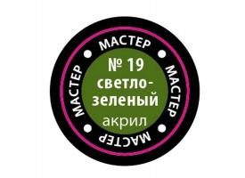 Краска ZVEZDA МАСТЕР-АКРИЛ акриловая, светло-зеленая, 12 мл