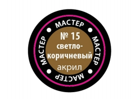 Краска ZVEZDA МАСТЕР-АКРИЛ акриловая, светло-коричневая, 12 мл