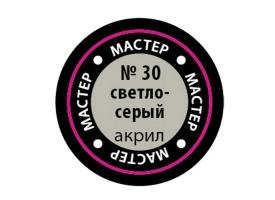 Краска ZVEZDA МАСТЕР-АКРИЛ акриловая, светло-серая, 12 мл