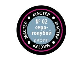 Краска ZVEZDA МАСТЕР-АКРИЛ акриловая, серо-голубая, 12 мл