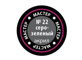 Краска ZVEZDA МАСТЕР-АКРИЛ акриловая, серо-зеленая , 12 мл