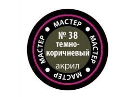 Краска ZVEZDA МАСТЕР-АКРИЛ акриловая, темно-коричневая, 12 мл